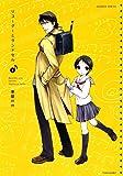 リコーダーとランドセル 1巻 (バンブー・コミックス)