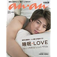 anan(アンアン) 2019/09/11号 No.2166 [睡眠LOVE/平野紫耀]