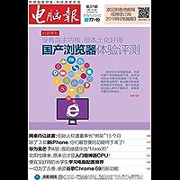 电脑报 周刊 2018年37期