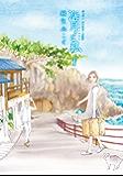 海月と私(1) (アフタヌーンコミックス)