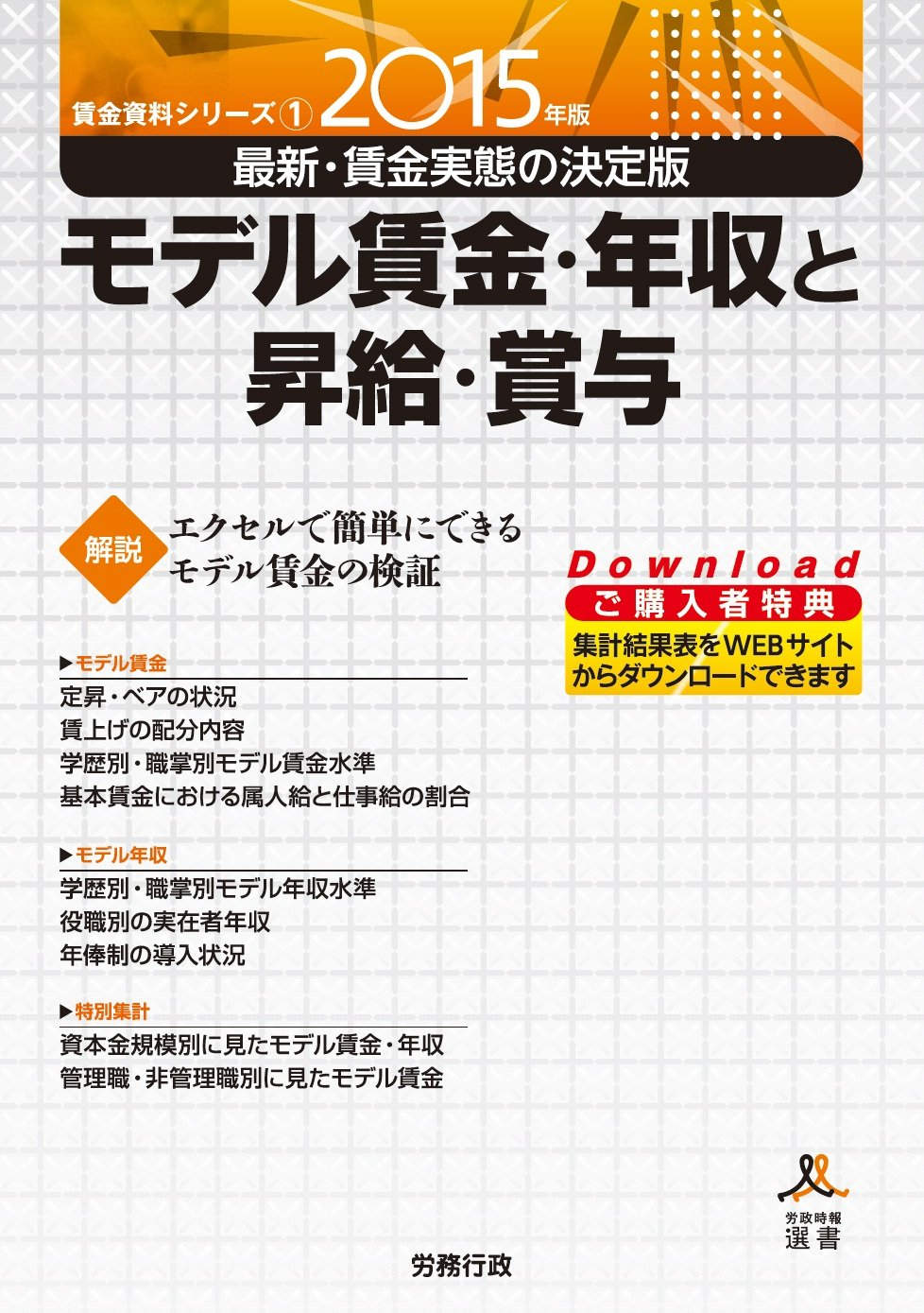 Download Moderu chingin nenshū to shōkyū shōyo : saishin chingin jittai no ketteiban 2015 ebook
