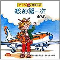 我的第一次:坐飞机