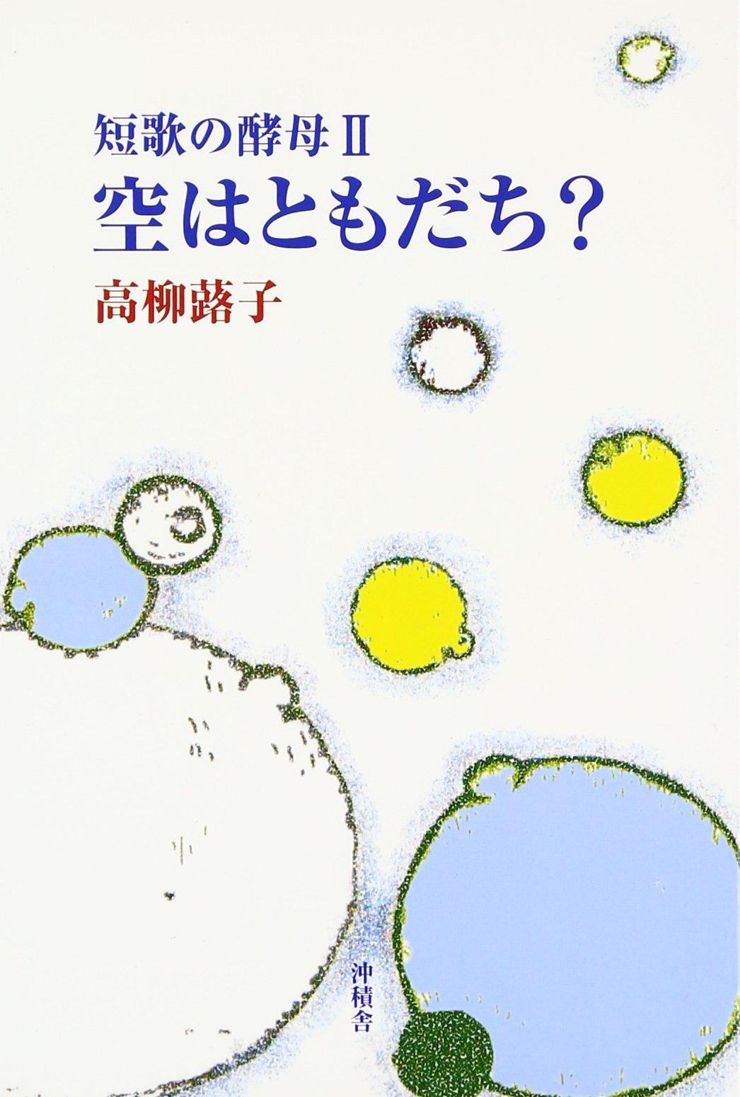 空はともだち?―短歌の酵母〈2〉 ...