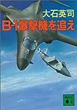 B-1爆撃機を追え (講談社文庫)