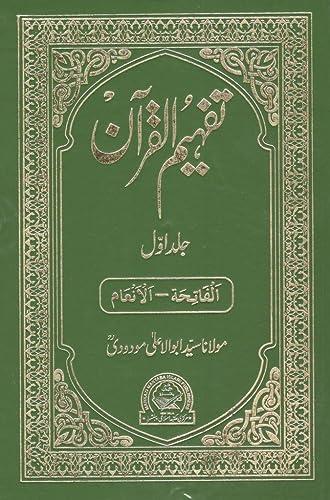 Tafheemul Quran -1