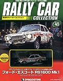 ラリーカーコレクション 45号 (フォード・エスコート RS1600 Mk1 1974) [分冊百科] (モデル付)