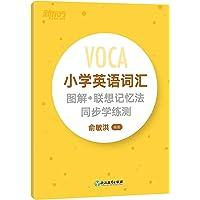 新东方•小学英语词汇图解+联想记忆法:同步学练测