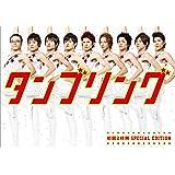 タンブリング ~初回2時間スペシャル・エディション~ [DVD]