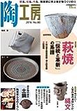 陶工房 No.80: 観る、知る、作る。陶芸家に学ぶ焼き物づくりの技 (SEIBUNDO MOOK)