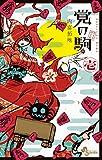 覚の駒 1 (少年サンデーコミックス)