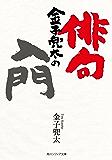 金子兜太の俳句入門 (角川ソフィア文庫)