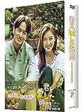 君を愛した時間~ワタシとカレの恋愛白書 DVD-BOX2