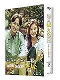 [DVD]君を愛した時間~ワタシとカレの恋愛白書 DVD-BOX2