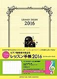 ピアノ指導者お役立ち レッスン手帳2016 【マンスリー&ウィークリー】