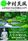 中村天風 心が安定する「坐禅法」入門 (<CD>)
