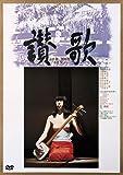 讃歌(新・死ぬまでにこれは観ろ! ) [DVD]