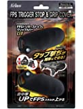 PS4コントローラー用FPSトリガーストップ&グリップカバー V2