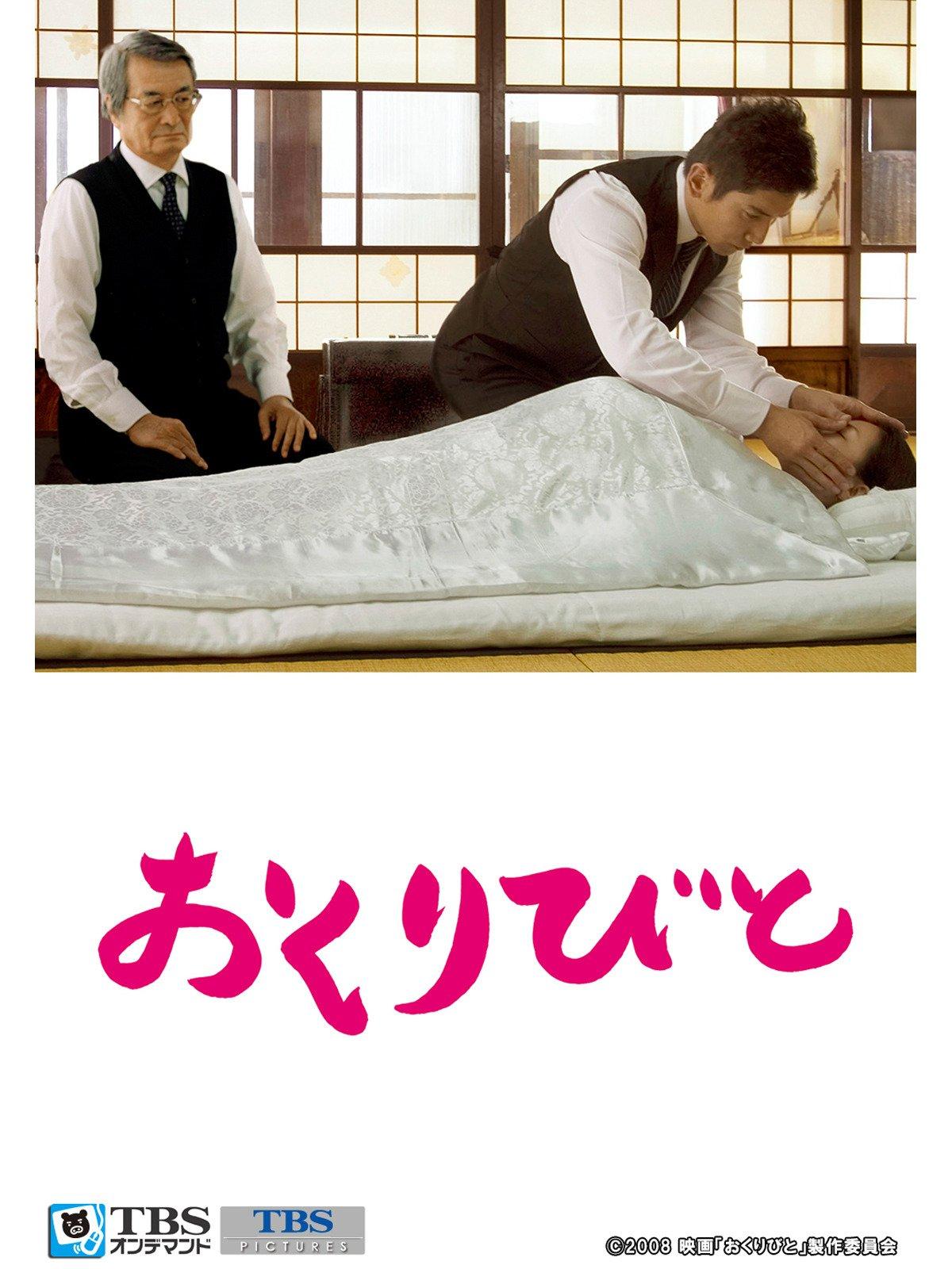 Amazon.co.jp: 映画「おくりびと」【TBSオンデマンド】: 本木雅弘, 広末 ...