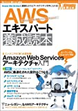 AWSエキスパート養成読本[Amazon Web Servicesに最適化されたアーキテクチャを手に入れる! ] (Software Design plus)