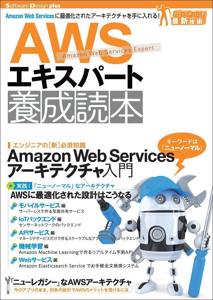 awsエキスパート養成読本 amazon web servicesに最適化された
