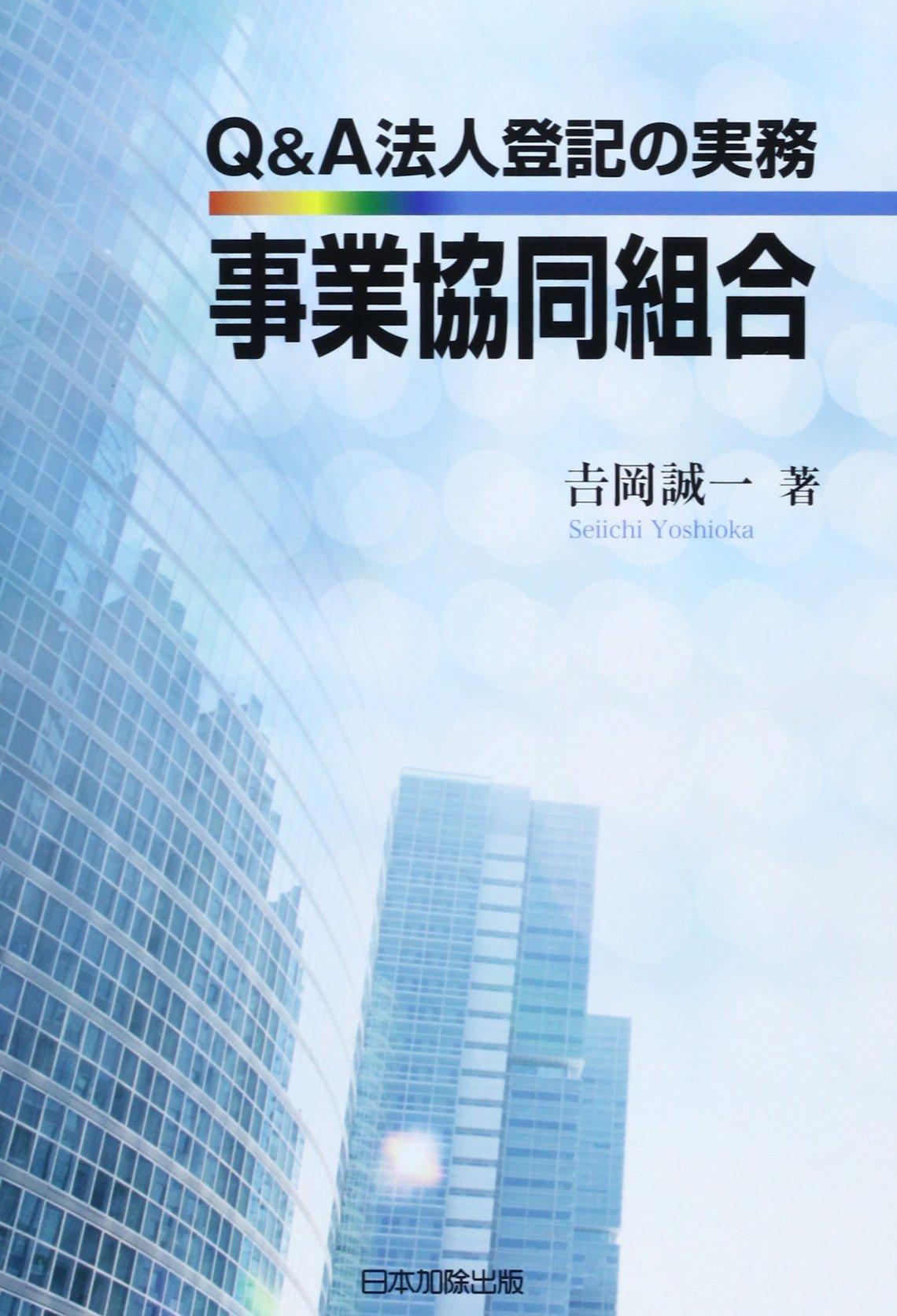 Read Online Kyu ando e hojin toki no jitsumu jigyo kyodo kumiai. pdf epub