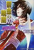 鬱金の暁闇 21 破妖の剣(6) (コバルト文庫)