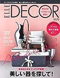 ELLE DECOR (エル・デコ) 2014年 04月号