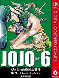 ジョジョの奇妙な冒険 第6部 カラー版 6 (ジャンプコミックスDIGITAL)