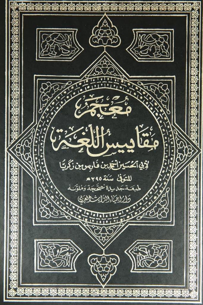 Картинки по запросу ibn faris abu'l husain