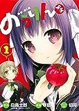 のうりん プチ (1) (ビッグガンガンコミックス)