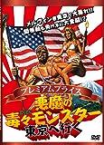 プレミアムプライス版 悪魔の毒々モンスター 東京へ行く [DVD]