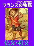 フランス語で読むフランスの物語 (French Edition)