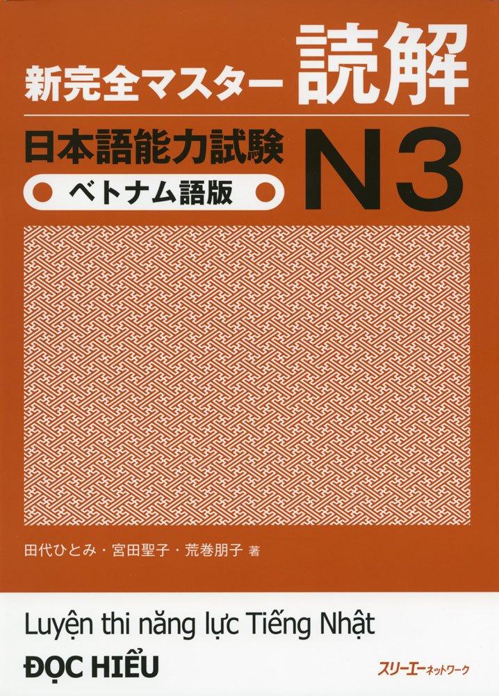 新完全読解N3 | SHINKANZEN DOKKAI N3 (2021) [52/52 読解N3]