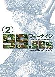 フォーナイン~僕とカノジョの637日~ 2 (ビッグコミックス)