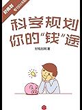 """科学规划你的""""钱""""途(好规划专刊008期) (小白理财)"""