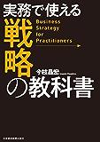実務で使える 戦略の教科書