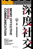 """深度社交:如何""""深耕""""人际关系的交际艺术(管理自己的人脉,拒绝社交恐惧症,和任何人都聊得来)"""