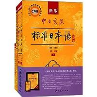 新版中日交流标准日本语:初级(上下册)+初级同步练习(第二版)等(套装共4册)