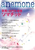 anemone別冊 驚異の古代生命体ソマチッド