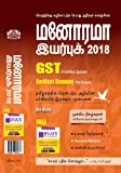 Tamil Yearbook 2018: An Entrepreneurial Journey