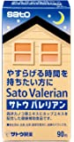 佐藤製薬のサトウバレリアン 90粒(約30日分)