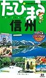 たびまる 信州 (旅行ガイド)