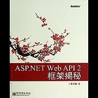 ASP.NET Web API 2框架揭秘