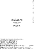 直島誕生 過疎化する島で目撃した「現代アートの挑戦」全記録