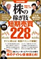 2020年版 株の稼ぎ技 短期売買 228 (稼ぐ投資)