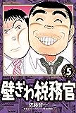 壁ぎわ税務官(5) (ビッグコミックス)