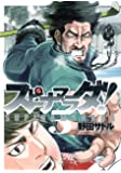 スピナマラダ! 5 (ヤングジャンプコミックス)