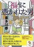 (文庫)「福」に憑かれた男 (サンマーク文庫)