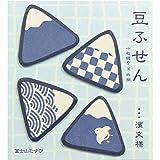 濱文様 付箋 豆ふせん 富士山むすび