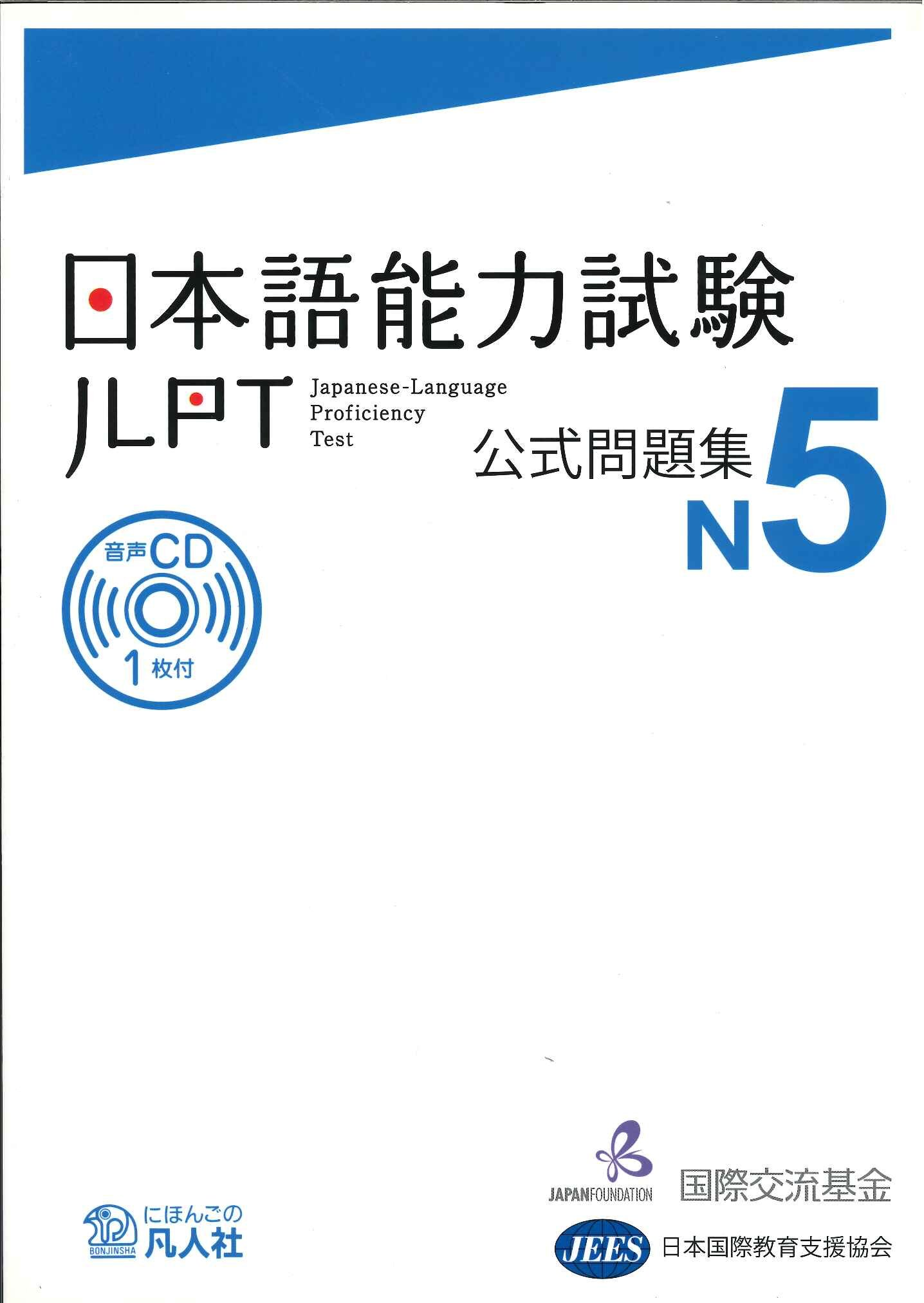 Jlpt N5 Japanese Lauguage Proficiency Test Official Book